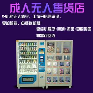 77成人用品自动售货机招商加盟