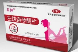 避孕药多少钱,紧急避孕药多少钱,避孕药越贵越好吗