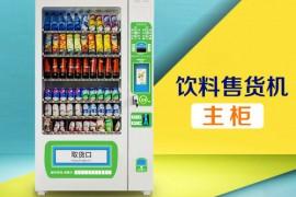 自动售货机制冷功能分类,自动售货机不同种类的不同优势