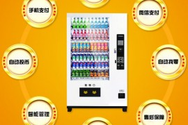 饮料无人自动售货机功能简介、各类饮料自动售货机优缺点对比