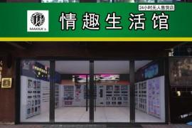 24小时成人用品自动售货机加盟创业项目招商【免费加盟】